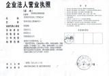 Company Business Certificte