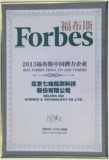 2013 FORBES CHINA UP-AND-COMERS