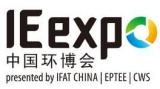 IEexpo2017 Shanghai