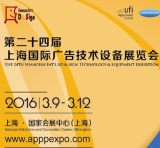 The 24th shanghai Int′l AD&Sign Technology&Equipment exhibition