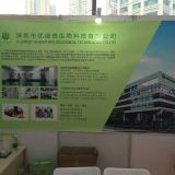 exhibition on 20-23/Oct. in Shenzhen