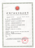 Safety Certificate of Approval for Mining Products (1)