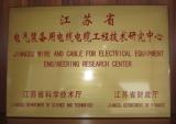 Jiangsu Engineering Research Center
