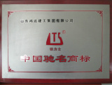 Certificate of China famous trade mark