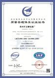 ISO9001 Certificate of Horn