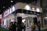 2015 Guangzhou International Prolight + Sound Exihibition