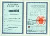 ChuangGao Corporate Code Certificate