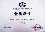 Member certificate of China nonferrous metals industry association