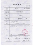 Inspection Report From The Chinese Police Office Department