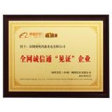 Trustpass certificate