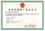 YC-1.5 Promotion appraisal certificate