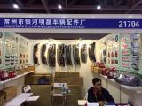 AAG-ACPF-2015-Guangzhou