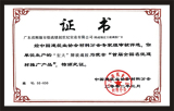 China Building Materials Association