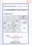 Pressure vessel forging product safety certificate of registration