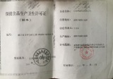 Health food production sanitation license