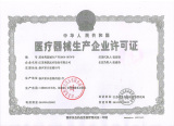 Certificate of Medical Products Manufacturer Licence-SSYJXSCX2004-0074H