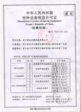 Kaidao Manufacture License