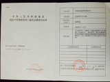 Import And Export Goods Declaration Registration Book