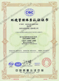 ISO14001: 2004 (Chinese Version)