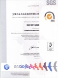 ISO 9001:2008 Certificate(Chinese)