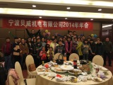 Annual party of Ningbo bestway magnet in 2014