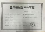 CFDA - License-SU SHI YAO JIAN XIE SHENG CHAN XU20010457HAO