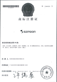Sepsion Brand Certificate