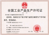 National Industrial Production Certificate