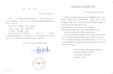 Notarial Certificate of Business License