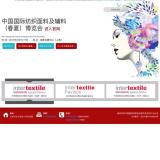 Shanghai intertextile fair