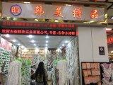 Guangzhou Retail Shop