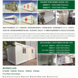 Hot sale! Container House System