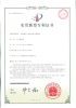 Patent ZL 201620024825.1