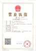 Weidansi Business License
