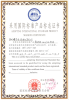 Adopting International Standard Product Marking Certificate 1-3kv