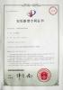 Patent for CNC wire cut EDM ZL 2014 2 0132134.4