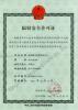 Radiation Safety License
