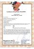 DMF Certificate
