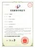 Diaphragm valve of patent certificate