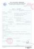 Highbright CIQ Certificate