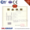 XKJ Business license
