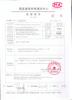 China GB/T 17748-2008 Test Reports 007