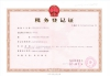 Tax registration certificate issued by the Chinese government (4)