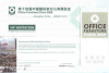 Invitation to the 14th China International Furniture Expo in Shanghai