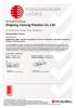 AS/NZS 2053 standard certificate