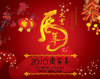 2010 Spring Festival Holiday