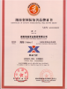 CERTIFICATE OF HUNAN'S INTERNATIONAL WELL-KNOWN BRAND