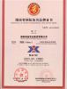 CERTIFICATE OF HUNAN'S INTERNATIONAL WELL-KNOWN BRAND