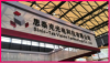 Participated in the 2014 Shenzhen South China Electronic Equipment Exhibition