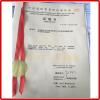 CCPIT invoice